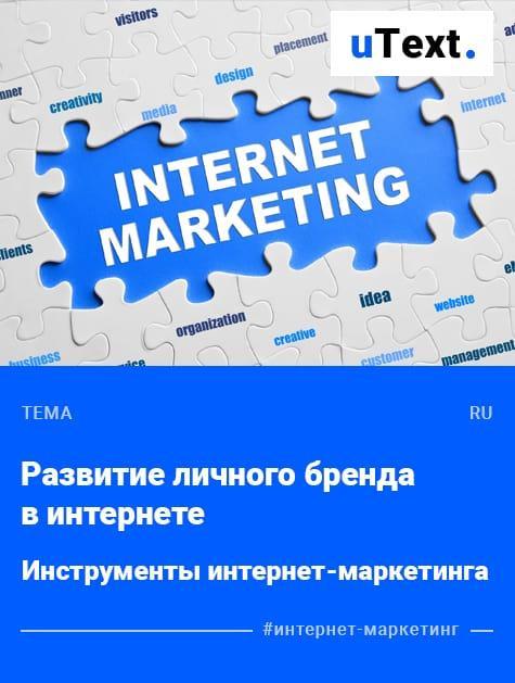 Интернет-маркетинг как инструмент для развития личного бренда