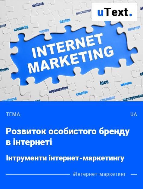 Інтернет-маркетинг як інструмент для розвитку особистого бренду